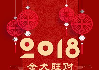 Zybrew Send the Spring Festival's blessing